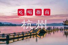杭州美食江湖,从不只是个传说