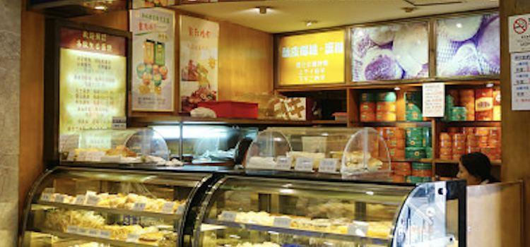 樂宮餅店(葡京店)3