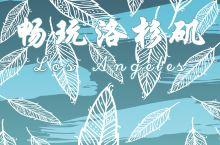 2019春节自救指南(美国加州洛杉矶亲子游闺蜜游首选)