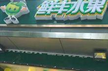 品质高价格实惠的水果店