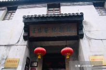 王绍鳌纪念馆,同里著名的爱国教育基地。