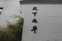 长沙印象:太平街