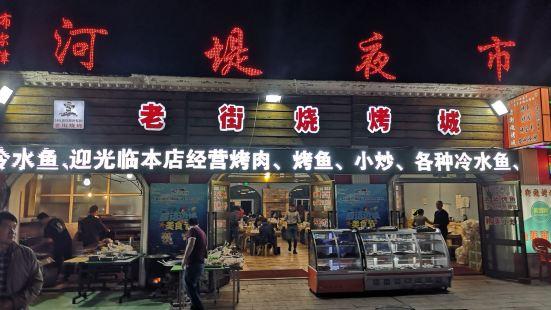西域烤王(河堤夜市店)
