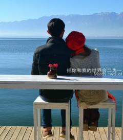 [丽江游记图片] 把你和我的世界合二为一