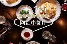 中餐也能这么潮?
