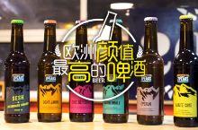 欧洲颜值最高的啤酒!100%雪水酿造,7种口味让你大饱口福!