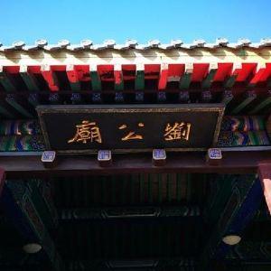 威海刘公庙旅游景点攻略图