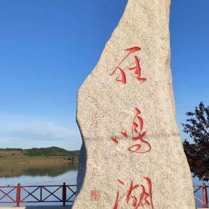雁鸣湖国家级自然保护区旅游景点攻略图