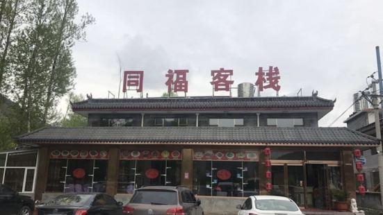 同福客棧餐廳