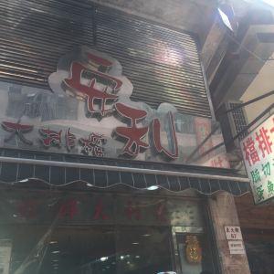 香港安利大排档旅游景点攻略图