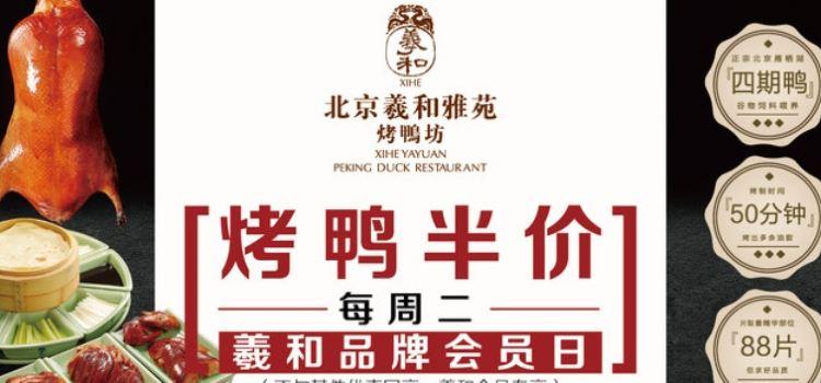 羲和雅苑烤鴨坊(賽格國際店)2