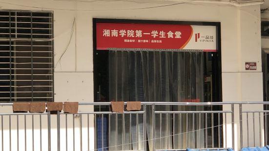 湘南學院第一食堂