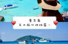 普吉岛玩法攻略 【芭东海滩Patong Beach】 普古岛上最著名和最富魅力的当数芭东海滩,呈马蹄