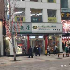 王府井步行街旅游景点攻略图