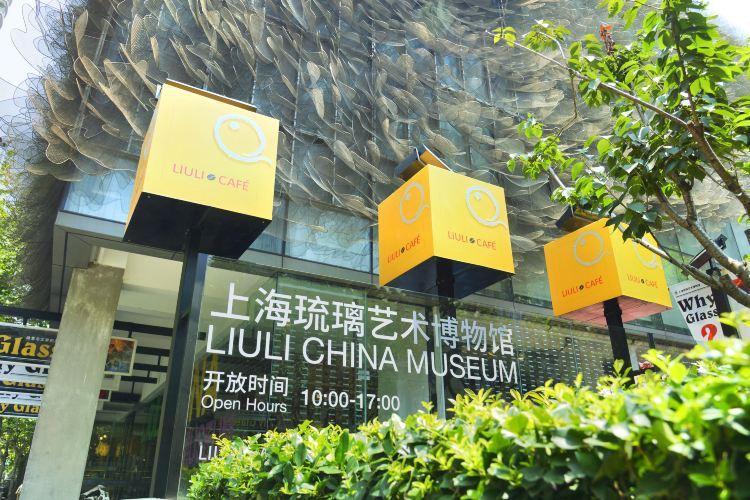 Liuli China Museum