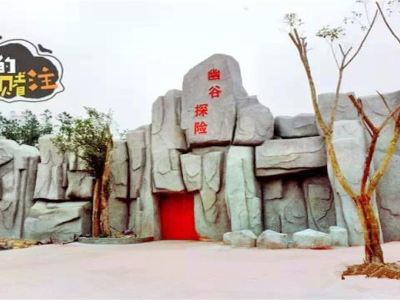 Shenguogucheng Children Amusement Park