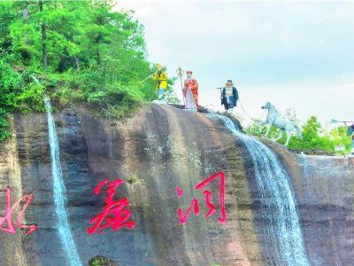 Huaguo Mountain Scenic Area