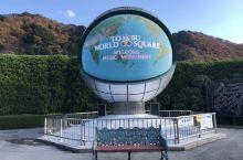 日光东武世界广场