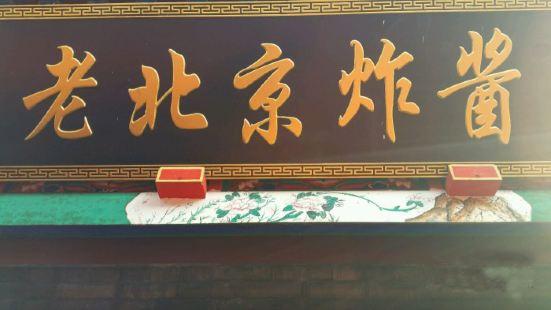 老北京雜醬面