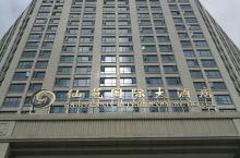 仙桃仙苑国际大酒店之拍拍