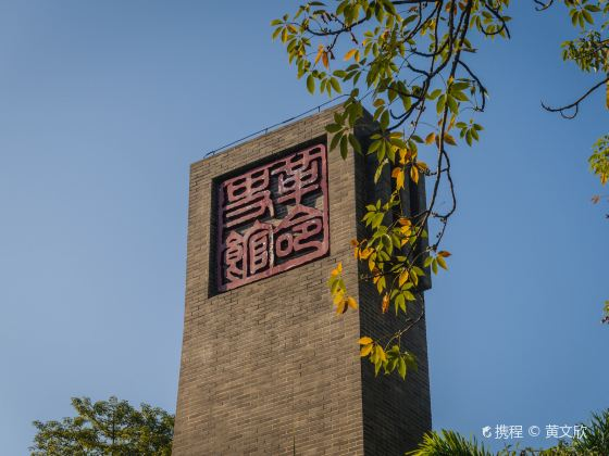 Zhuhai Martyrs Cemetery