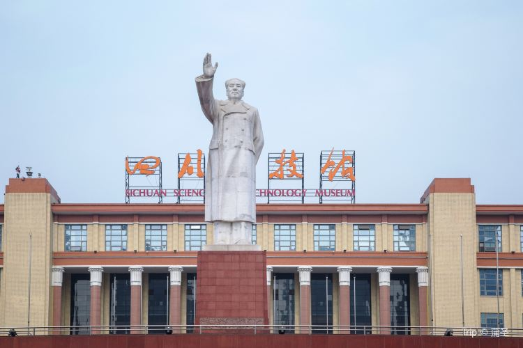 Sichuan Science and Technology Museum2