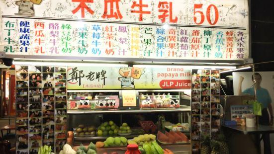 Zheng's Old Papaya Milk