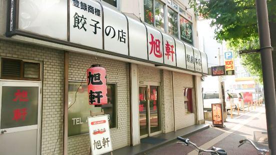 Asahiken Gyoza