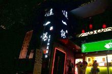美食寻味台北这一锅皇室秘藏