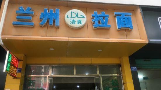 蘭州拉麵(民政局店)