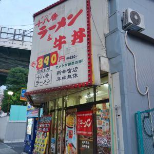 十八番拉面馆(新今宫店)旅游景点攻略图