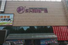 高平永兴购物广场