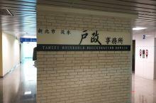 不必惊讶,这是台湾的户政衙门,看这呆萌的色彩