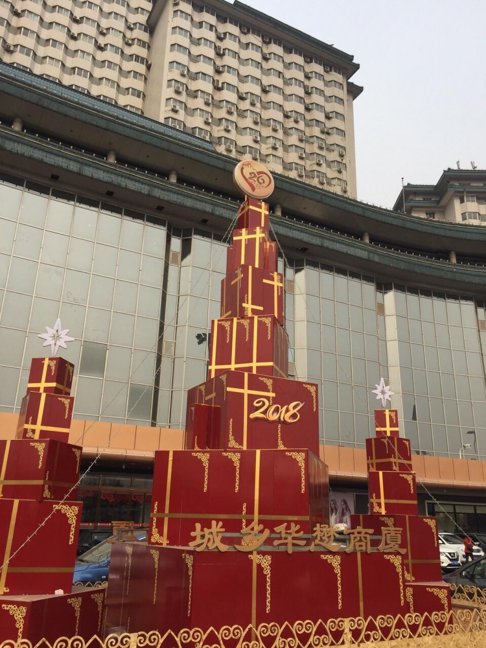 北京城乡华懋商场