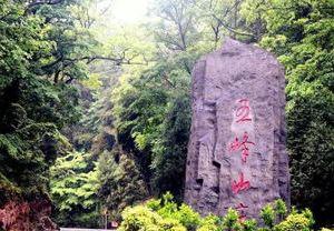 五峰山旅游景点攻略图