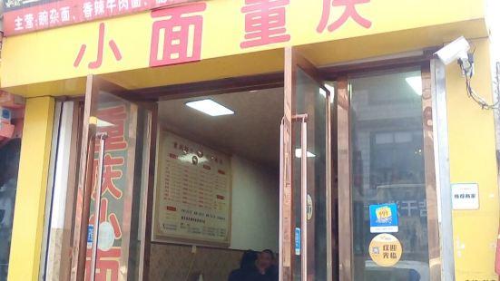 特色豌雜麵(嘎瑪貢桑店)