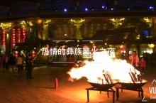 #记录美好#热情的彝族篝火之夜