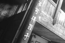 8.13 武夷山 day 1