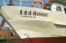 黄骅港旅游船出海捕鱼豪华一日游15233176456