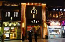 济南宽厚里美食步行街
