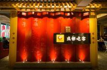 #元旦去哪玩# 成都最有创新的川菜馆