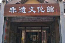 非遗文化馆