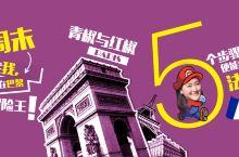 巴黎冒险王