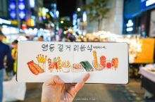 带着手绘游首尔!