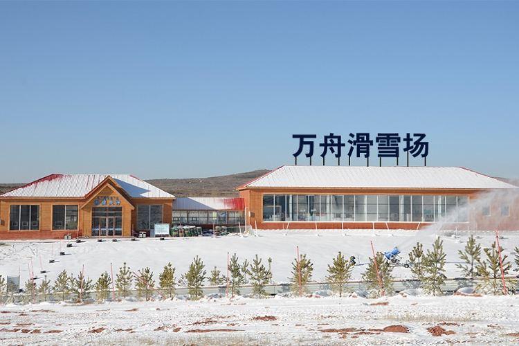 萬舟滑雪場