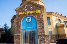 #元旦去哪玩 呼和浩特旅游,去格日勒阿妈探访蒙古美食