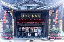 广州街香港街,横店最容易遇到明星的地方