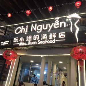 阮小姐的海鲜店旅游景点攻略图