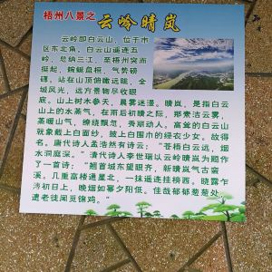 白云山旅游景点攻略图