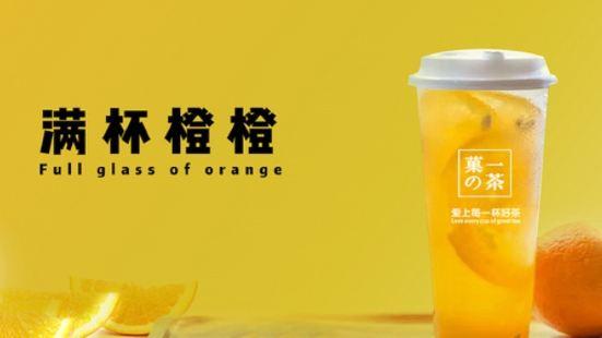 果一的茶(友好商場店)